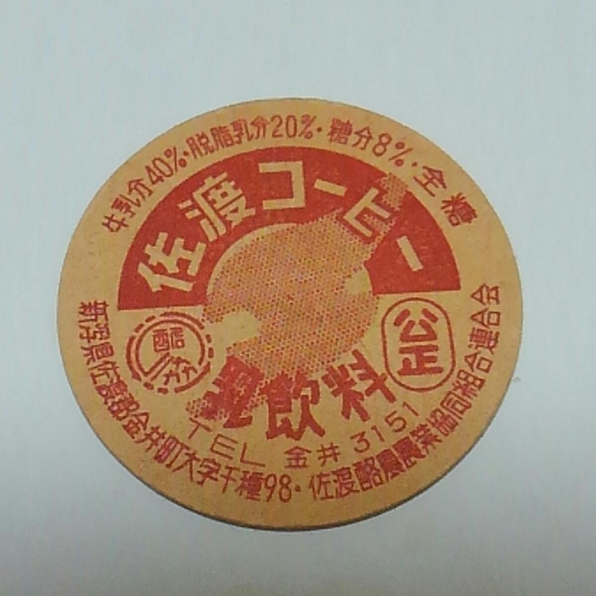 【牛乳キャップ】【レア】40年以上前 佐渡コーヒー 全糖 未使用 新潟県/佐渡酪農農業協同組合連合会