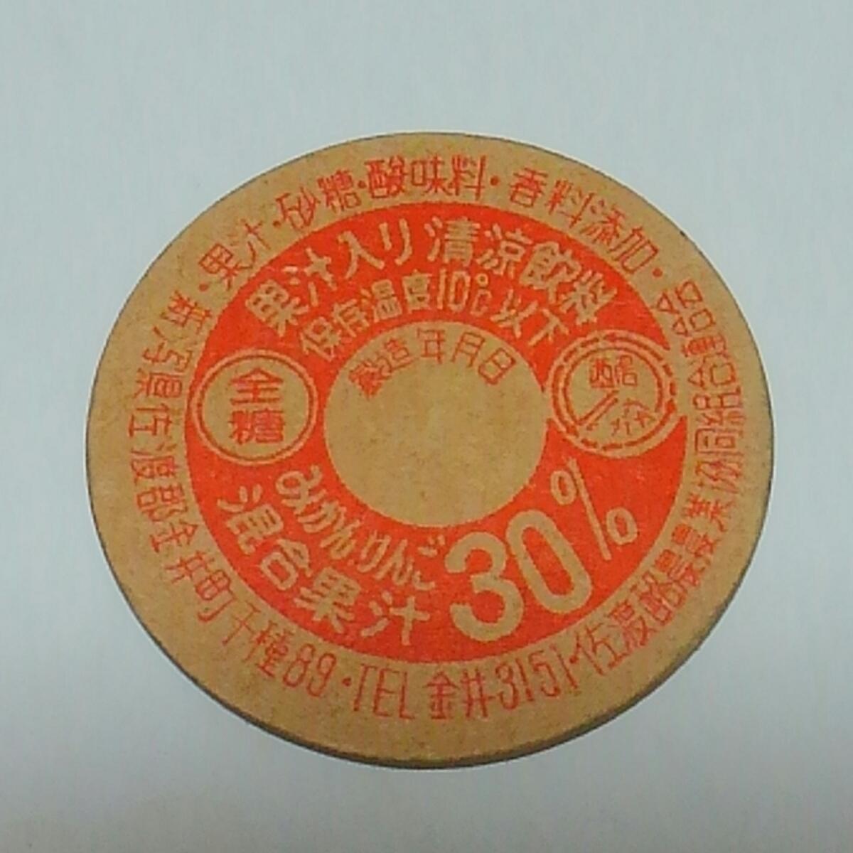 【牛乳キャップ】【レア】40年以上前 みかんりんご混合果汁30% 全糖 未使用 新潟県/佐渡酪農農業協同組合連合会