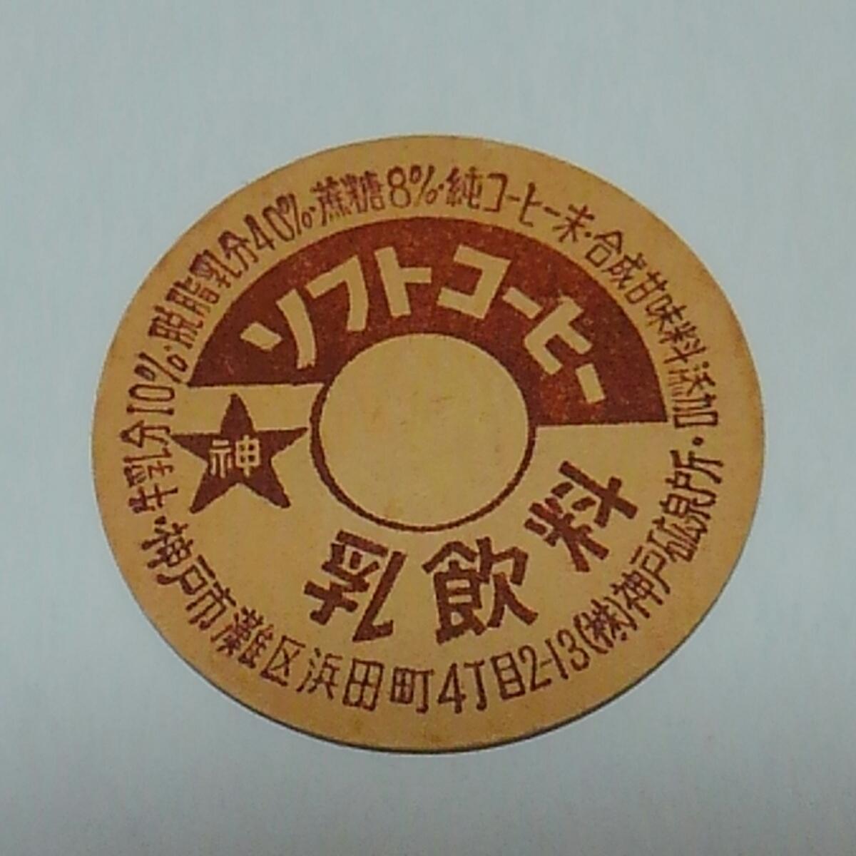 【牛乳キャップ】約40年前 ソフトコーヒー 未使用 兵庫県/(株)神戸砿泉所