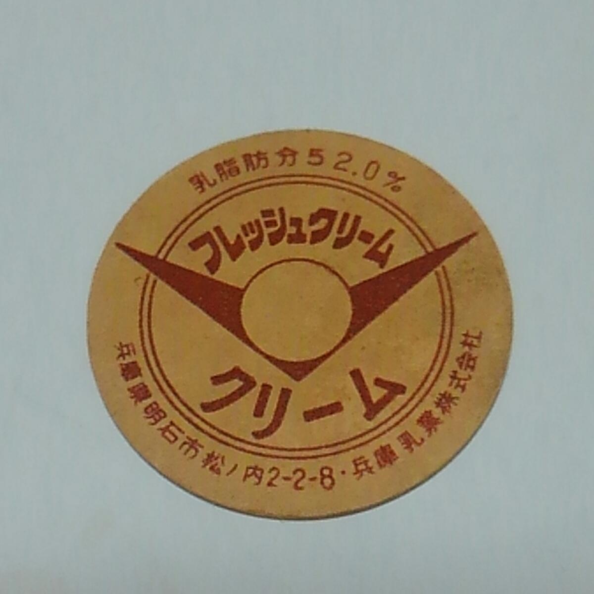 【牛乳キャップ】(裏難あり)約40年前 フレッシュクリーム① 未使用 兵庫県/兵庫乳業(株)