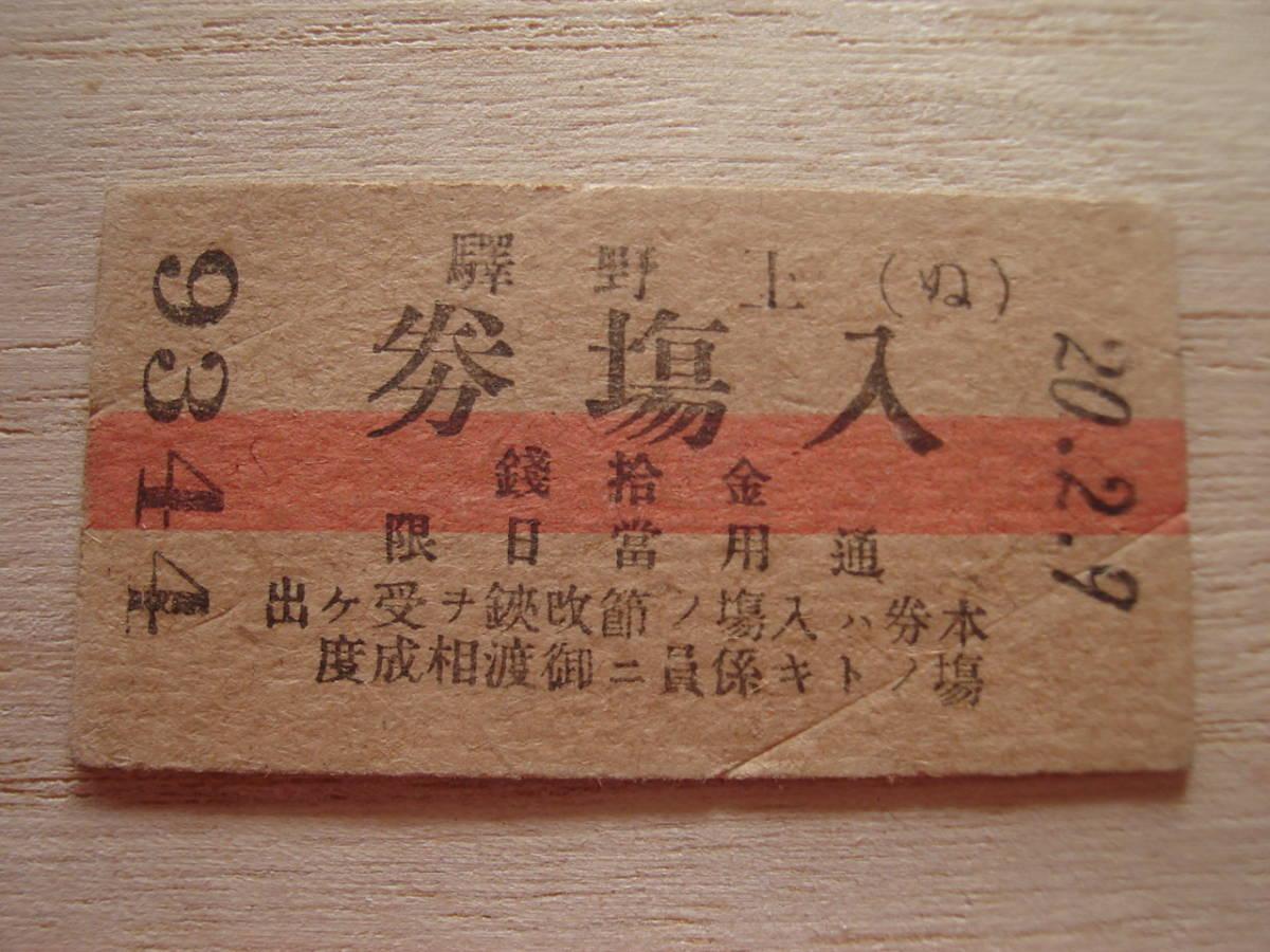 戦前  入塲券 上野驛 9344★3