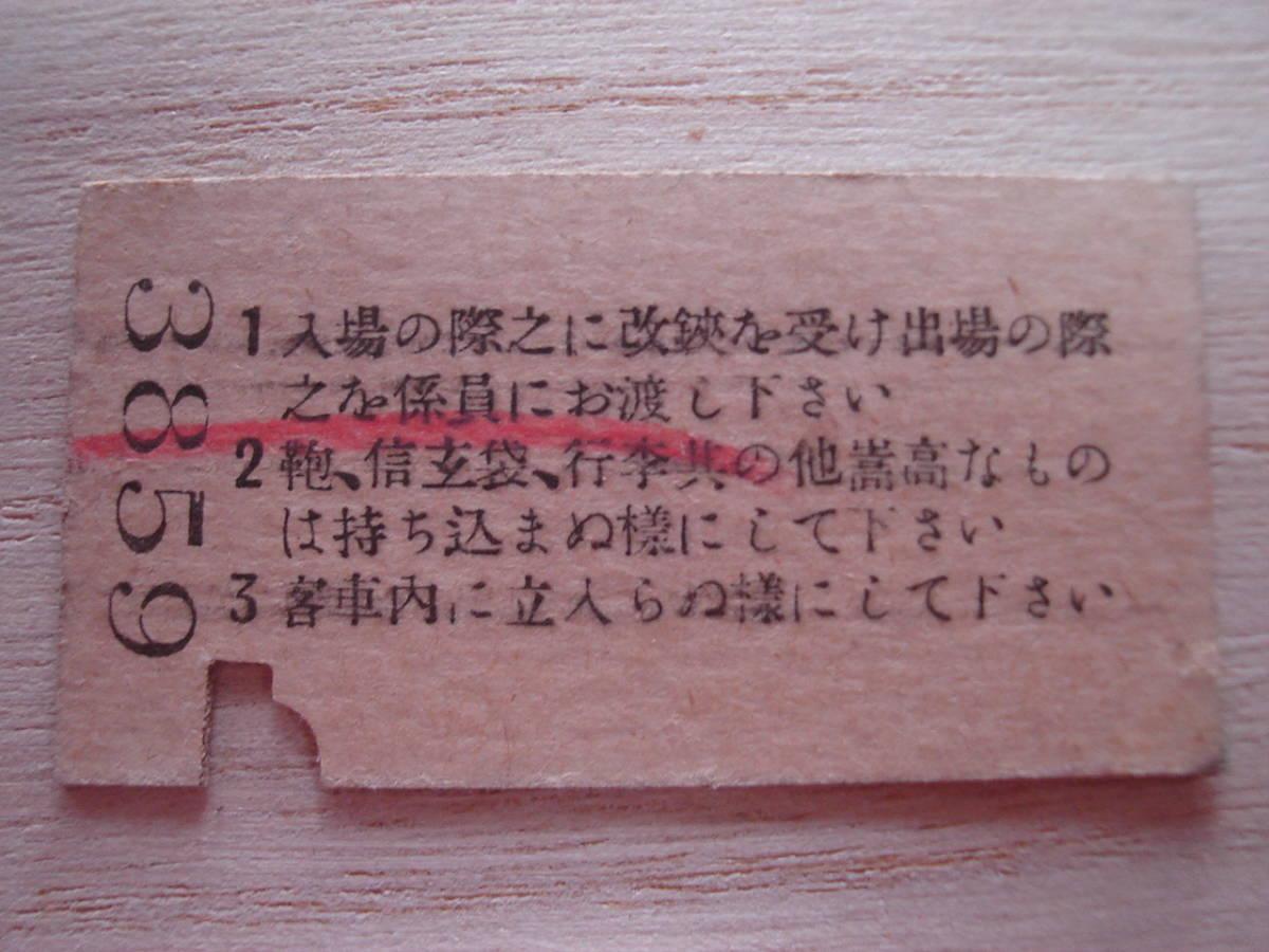 戦前 入塲券 手宮驛 3859★37_画像2