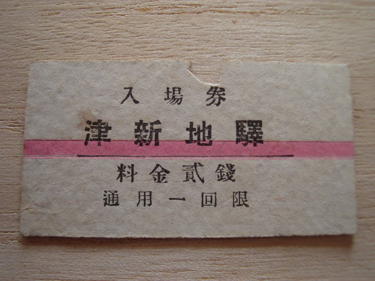 戦前 入塲券 津新地驛 4200★77