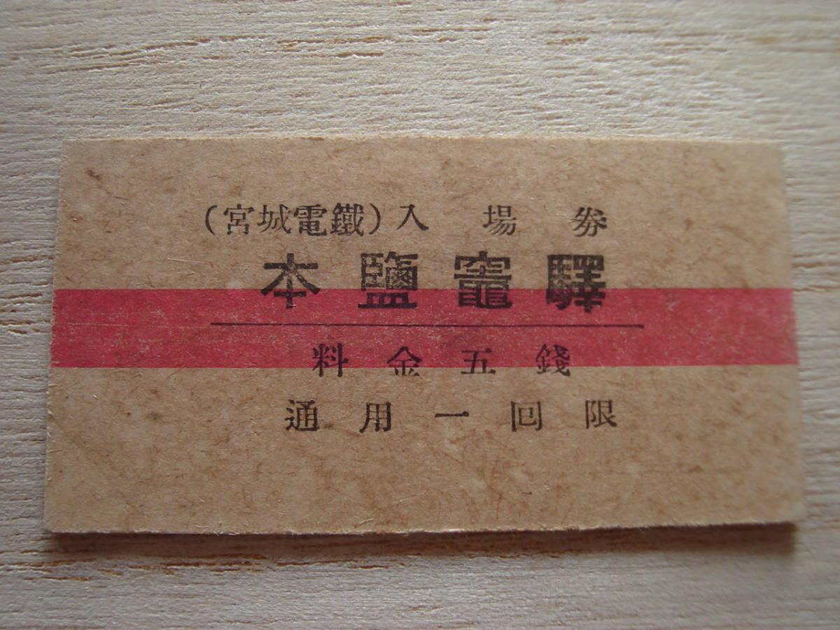 戦前 入塲券 本鹽竈驛 0718★83
