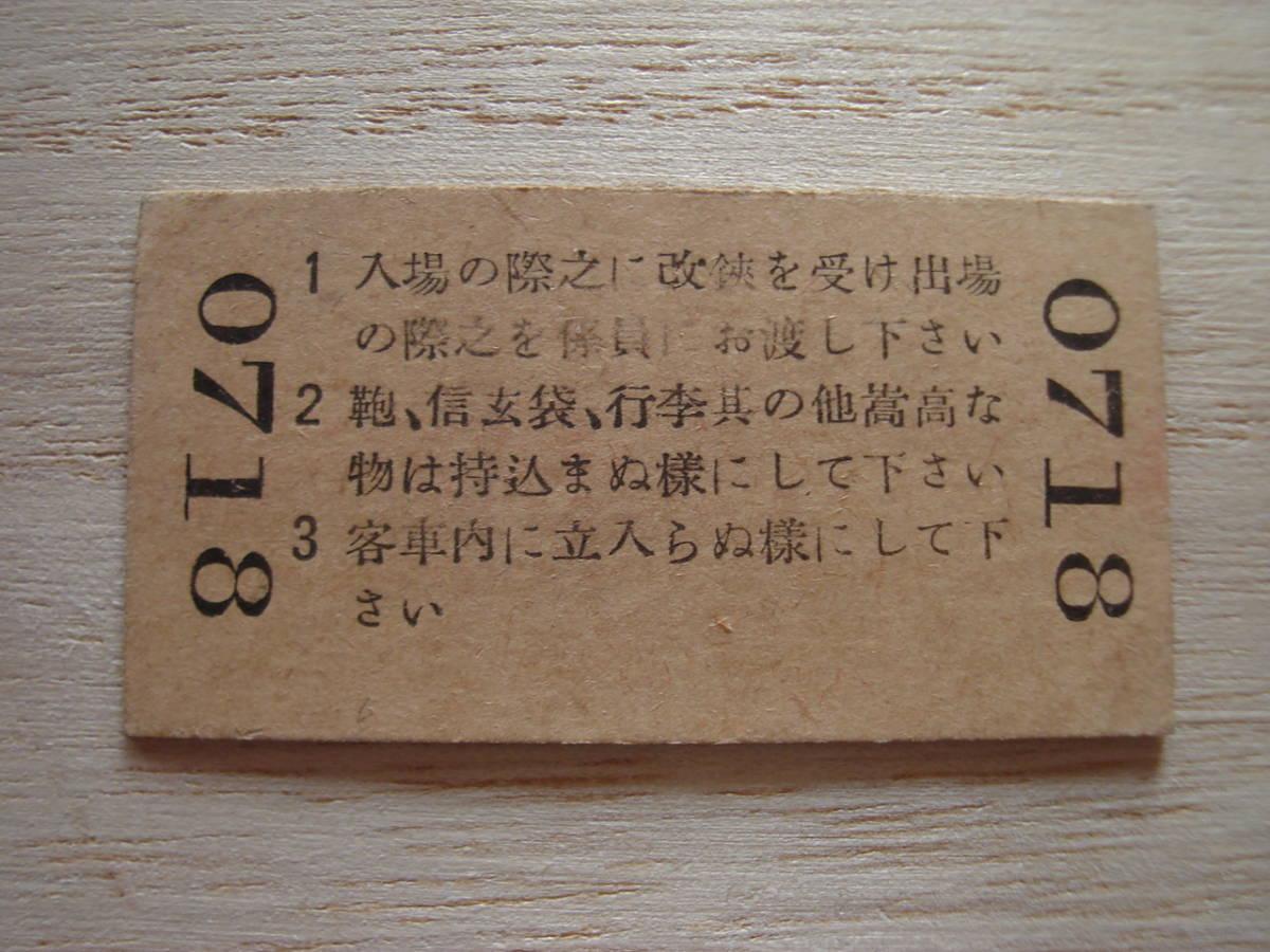 戦前 入塲券 本鹽竈驛 0718★83_画像2
