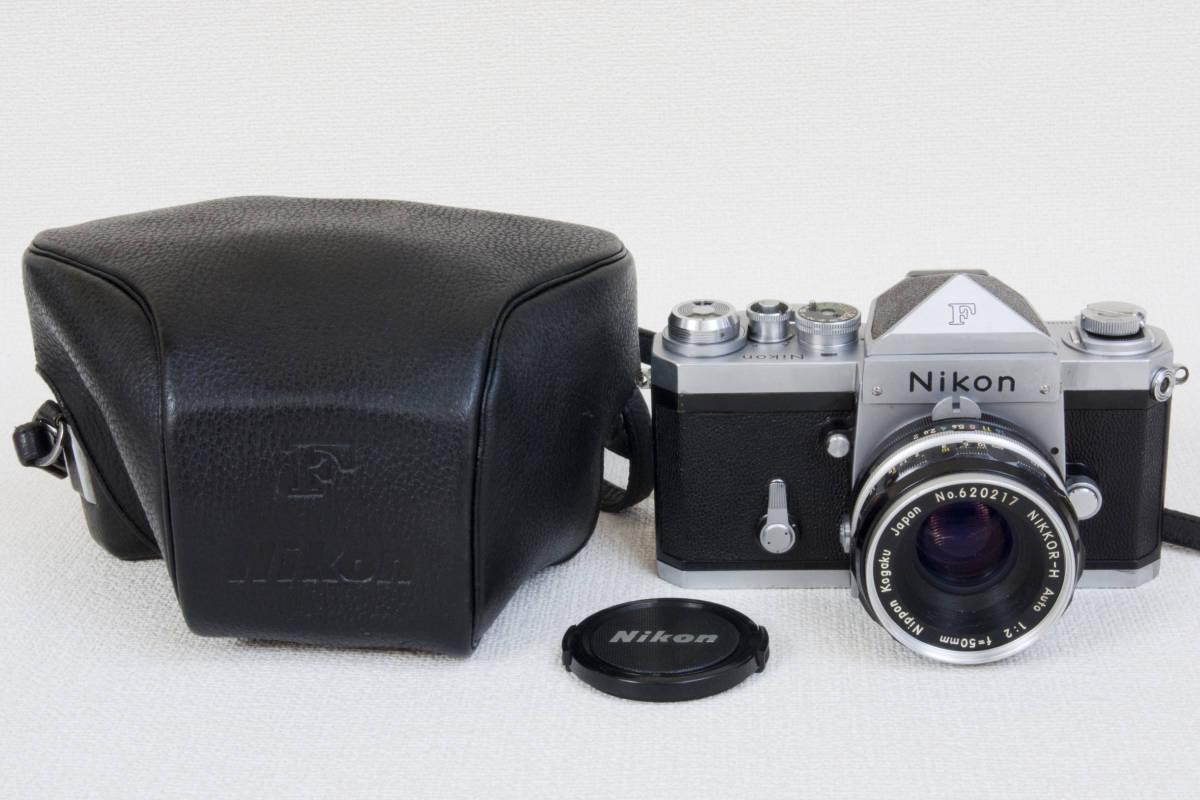 ニコンF アイレベル シルバー 696万番台 Nikkor-H 50mm F1:2.0 セミソフトケース付き 正常動作確認品