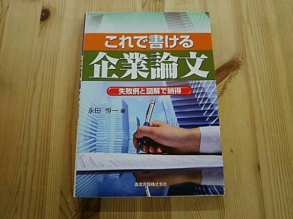 永田恒一 これで書ける企業論文_画像1