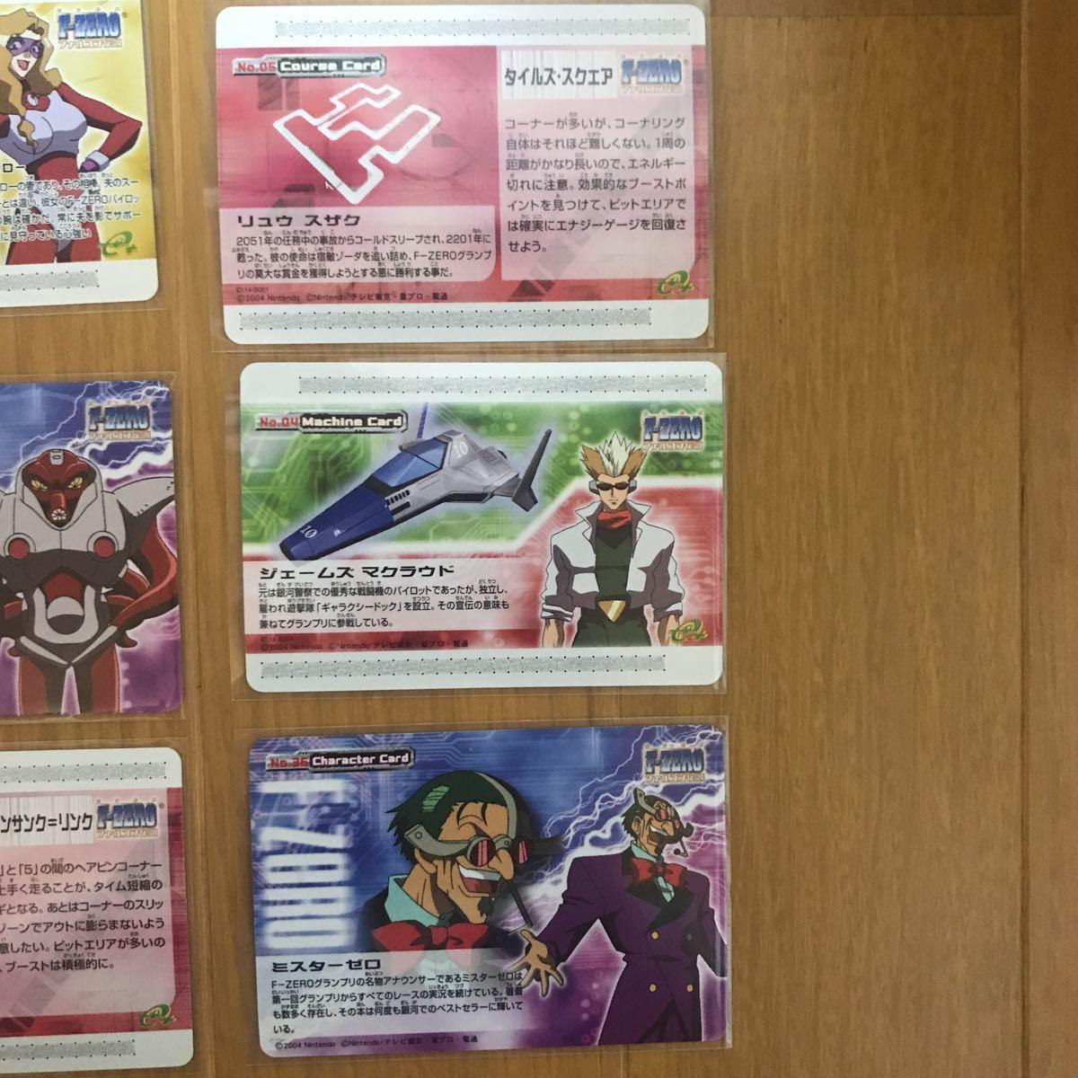 GBA  F-ZERO ファルコン伝説 &【希少】7枚 カードダス版 2枚有り☆ファルコン伝説カードe+ トレカ カード 任天堂 キャプテンファルコン_画像9