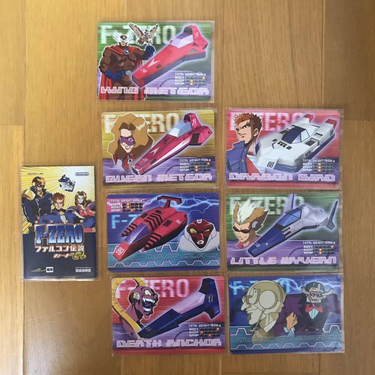 GBA  F-ZERO ファルコン伝説 &【希少】7枚 カードダス版 2枚有り☆ファルコン伝説カードe+ トレカ カード 任天堂 キャプテンファルコン