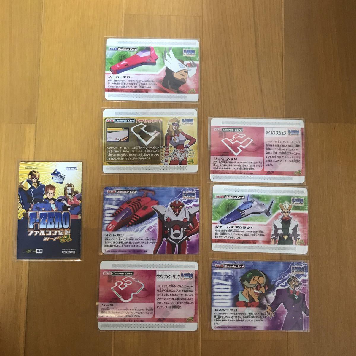 GBA  F-ZERO ファルコン伝説 &【希少】7枚 カードダス版 2枚有り☆ファルコン伝説カードe+ トレカ カード 任天堂 キャプテンファルコン_画像6