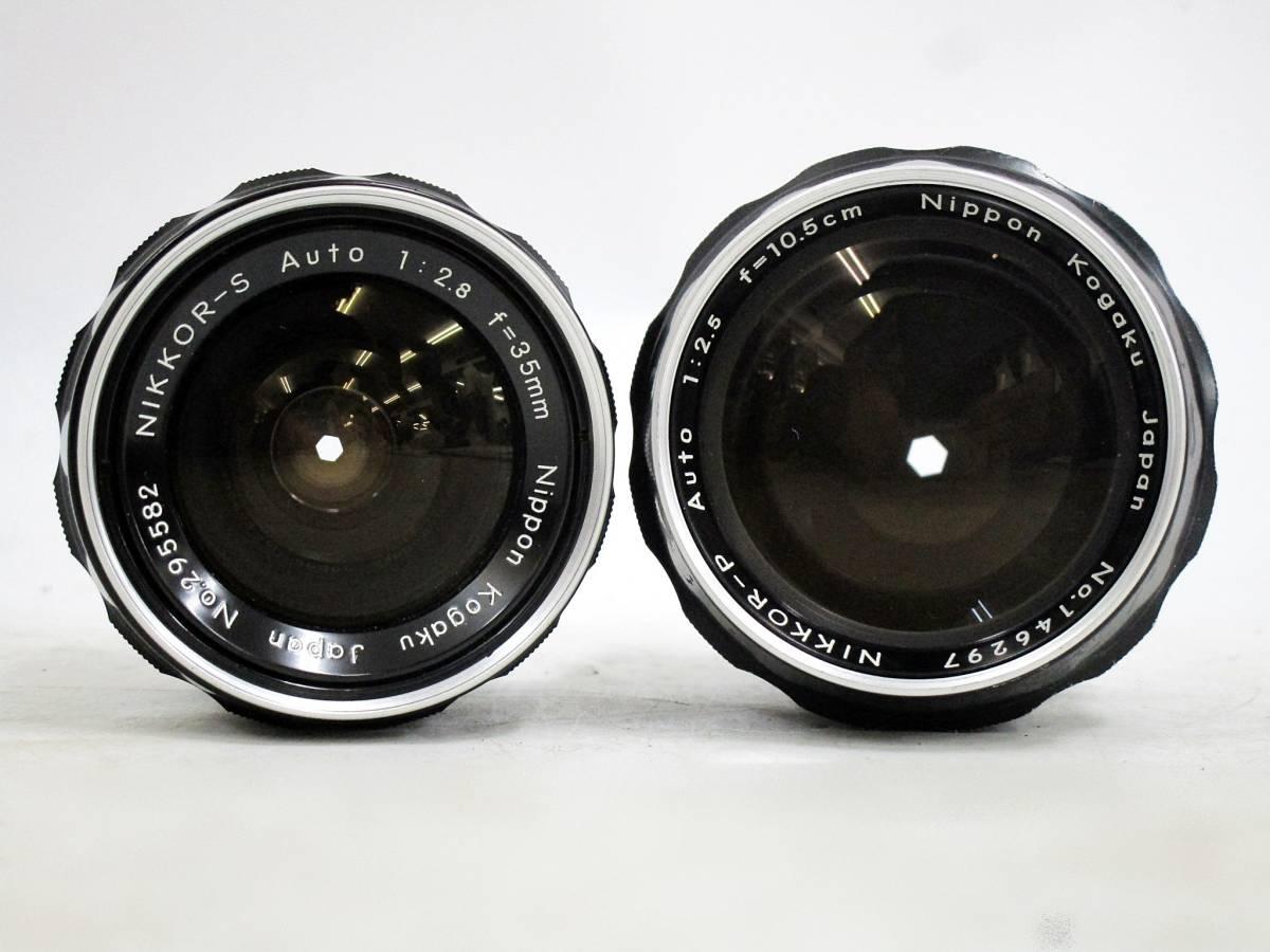 20 110-76348-28 Nikon ニコン F アイレベル 一眼レフカメラ レンズ NIKKOR-S Auto 1:2.8 f=35mm / NIKKOR-P Auto 1:2.5 f=10.5cm 長110_画像8
