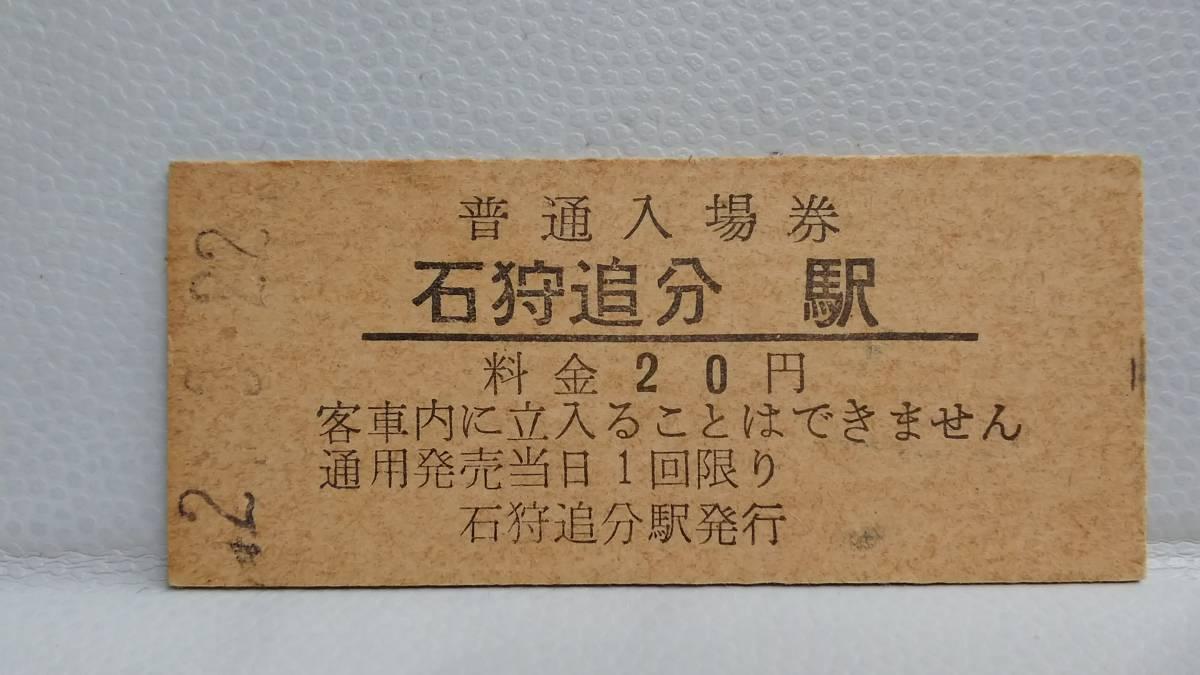 A1010 昭47年廃線区廃駅・札沼線 【 石狩追分 駅 】20円券