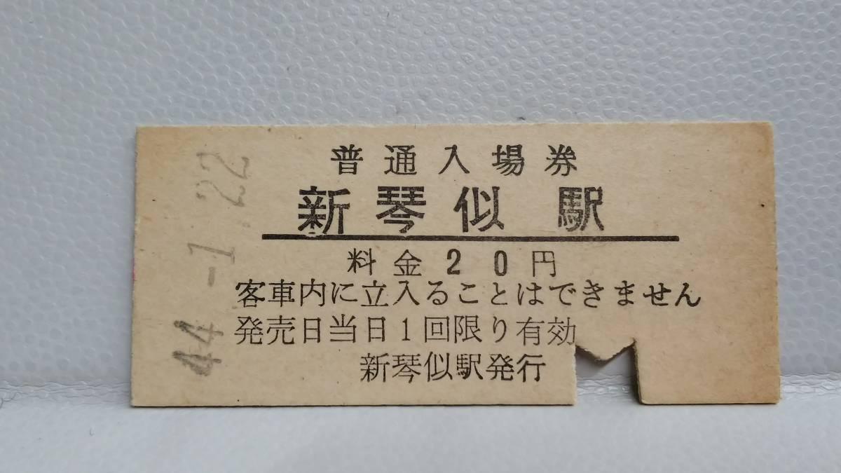 A0988 札沼線 【 新琴似 駅 】20円券 ・入鋏