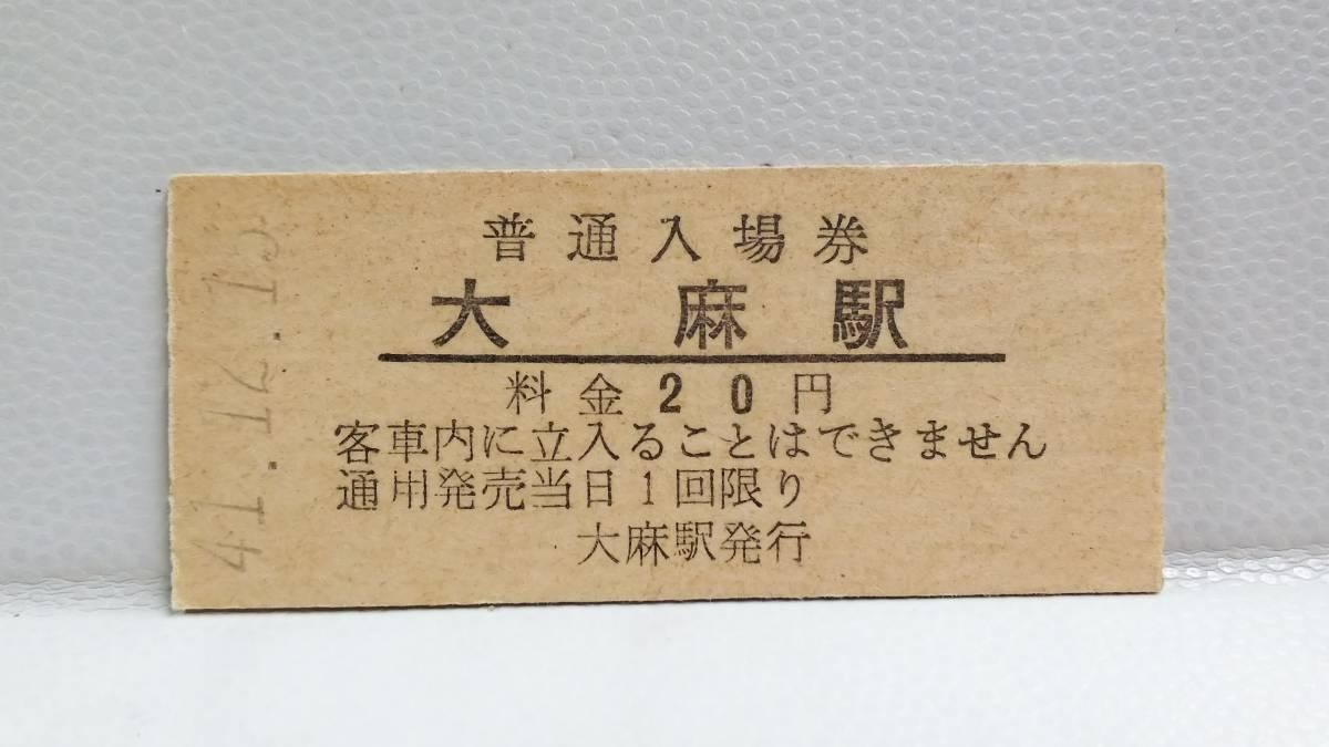A1016 函館本線 開業日初日券!【 大麻 駅①】20円~1期券