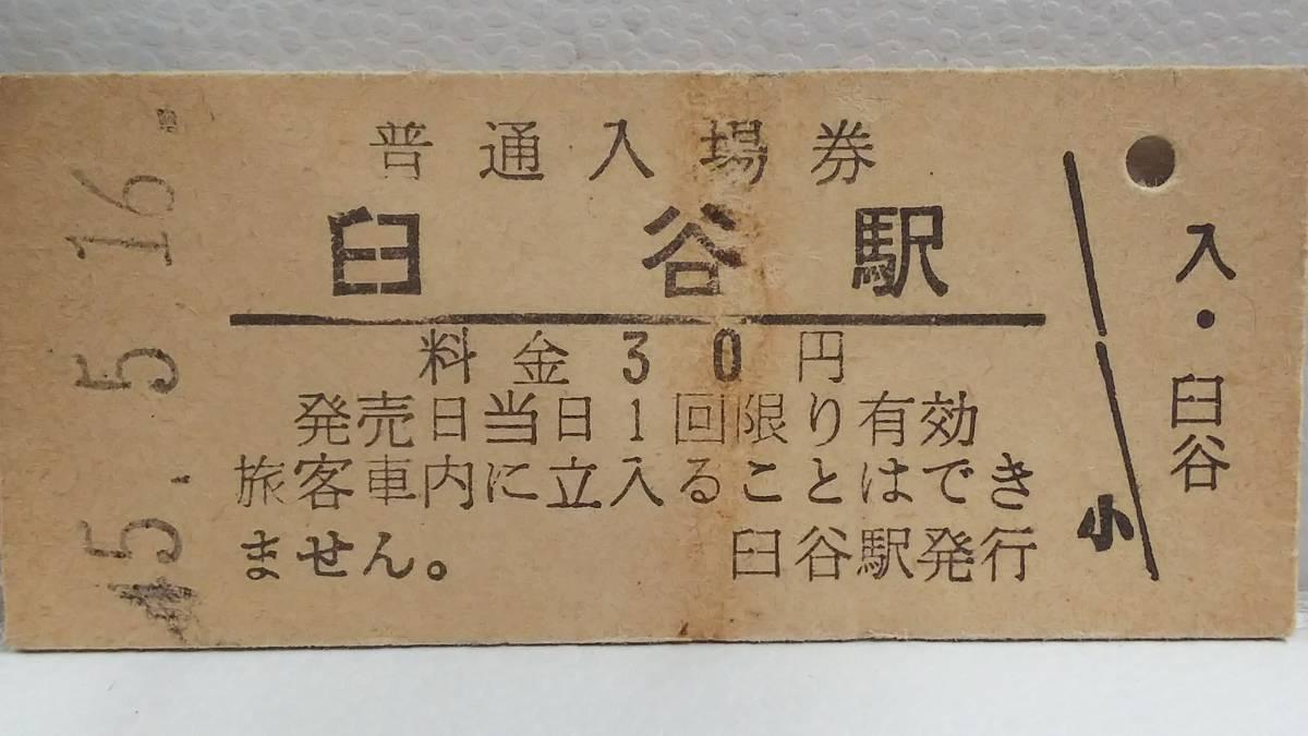 A1098 羽幌線 昭47年無人化【 臼谷 駅】30円~3期券