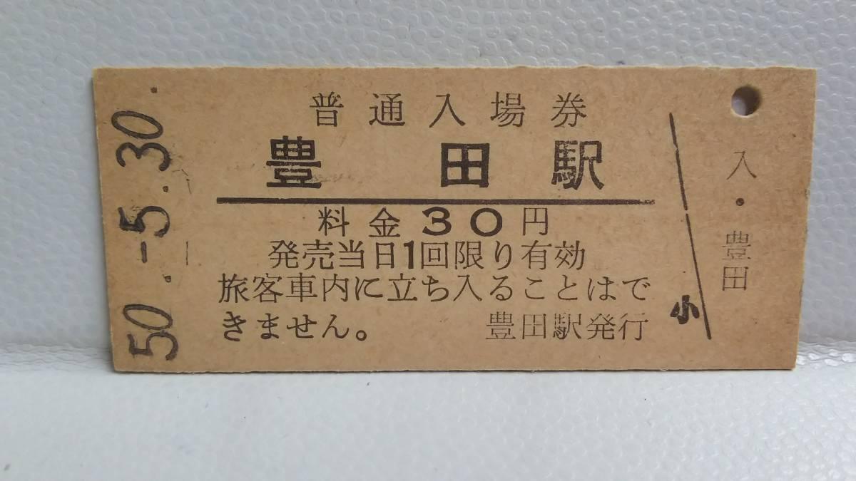 A1068 富内線・昭52年無人化 【 豊田 駅 】30円~5期券