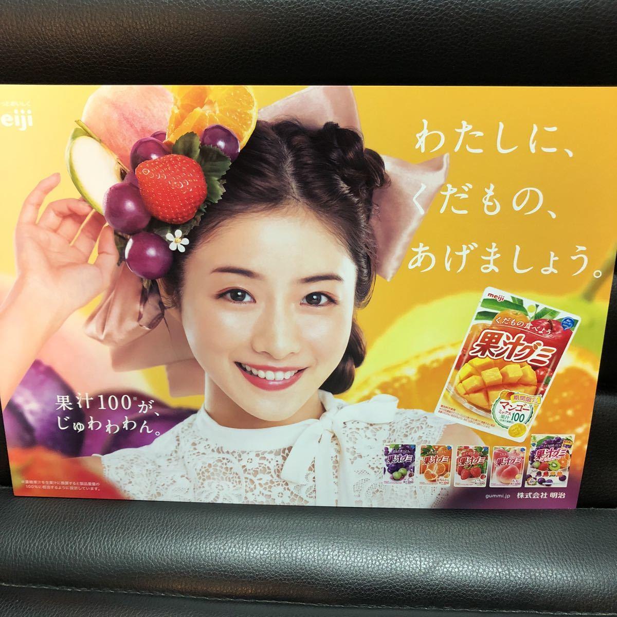 激レア★石原さとみ 明治 果汁グミ  A4サイズポスター ポップ 非売品★2_画像2