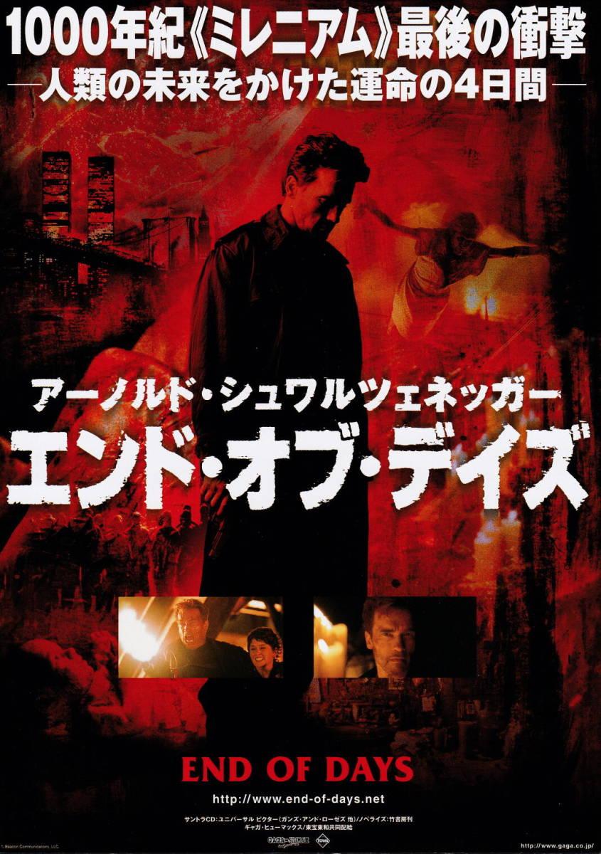 映画チラシ『エンド・オブ・デイズ』(1999年) 3種