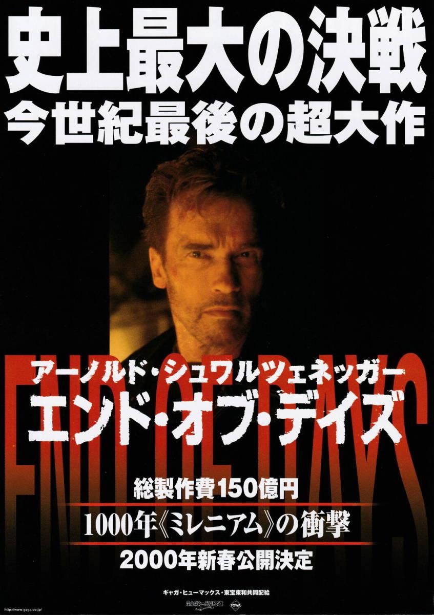 映画チラシ『エンド・オブ・デイズ』(1999年) 3種_画像2