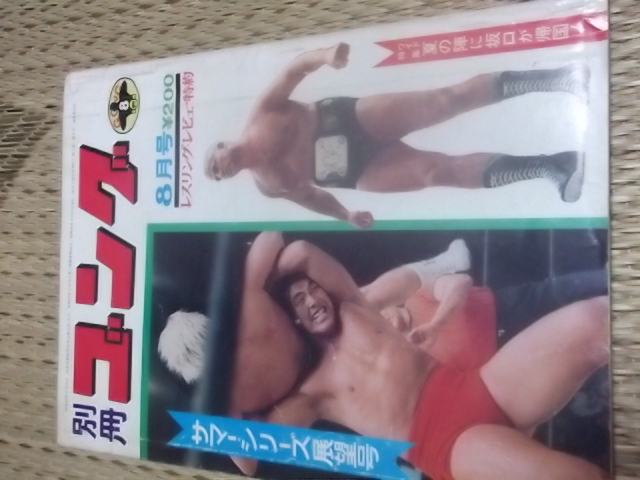 日刊スポーツ。別冊ゴング1971年8月号。マスカラス。猪木。馬場。プロレス_画像1