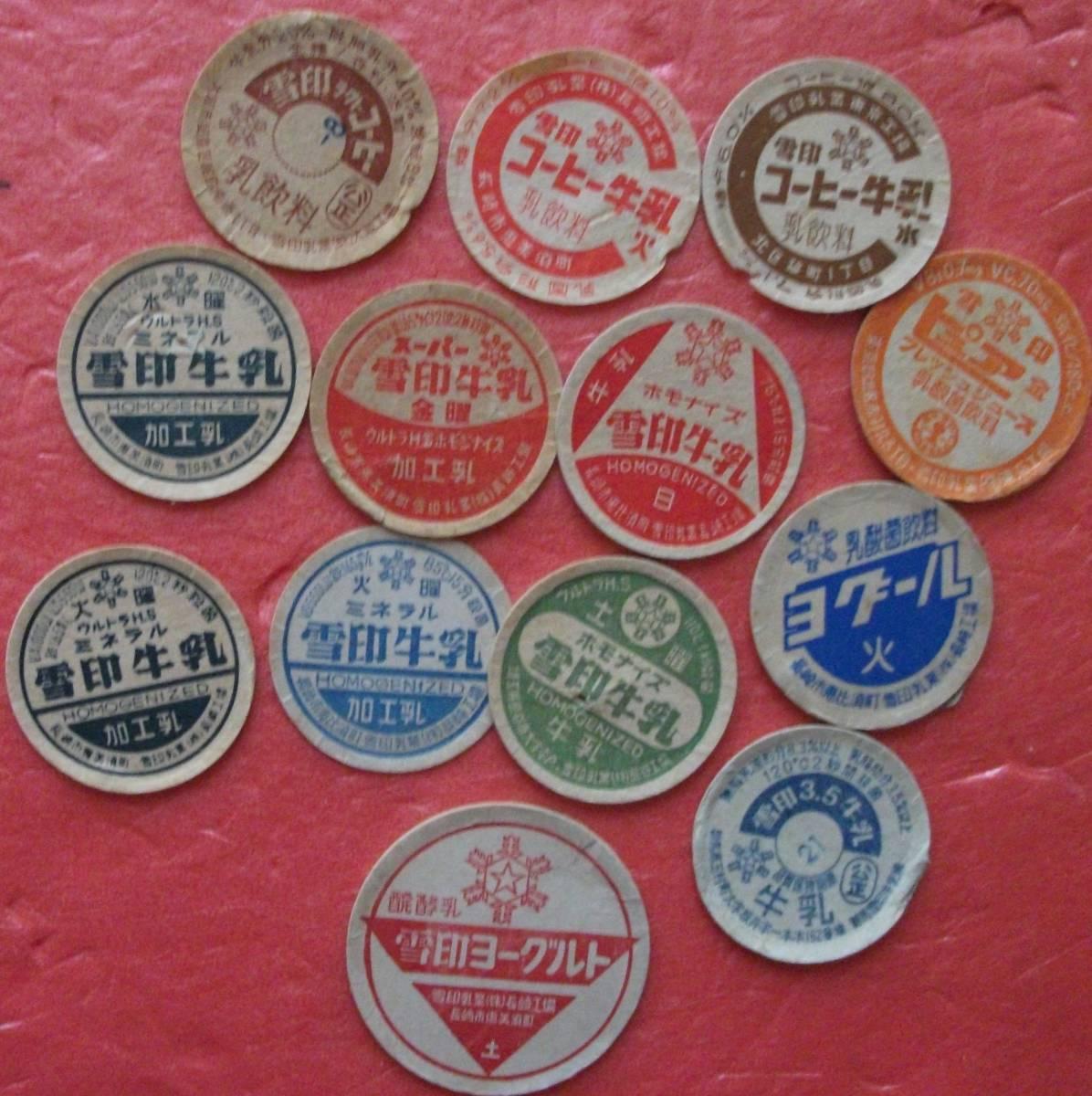 牛乳キャップ 雪印 13種