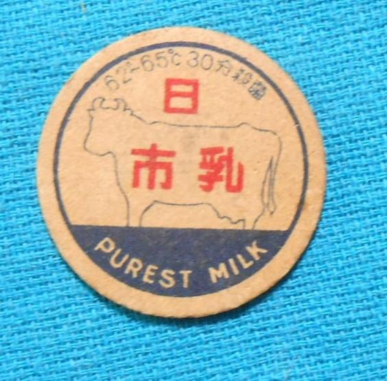 【古い牛乳キャップ/ PUREST MILK 市乳1枚】日/62~65℃30分殺菌