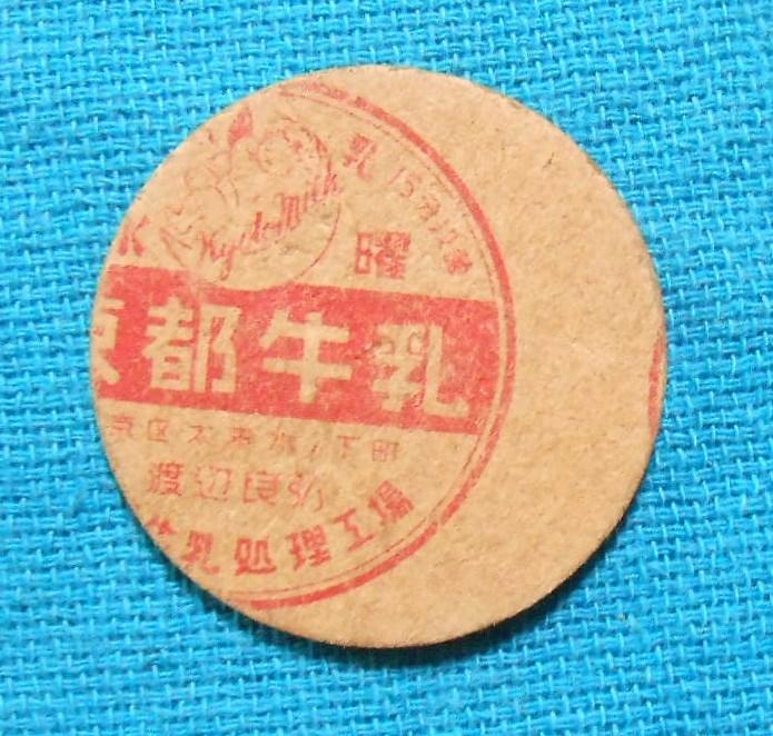 【古い牛乳キャップ/ ? 京都牛乳1枚】水/渡辺良弘 図柄がおおきく、ずれています,画像にてご判断くださいませ。