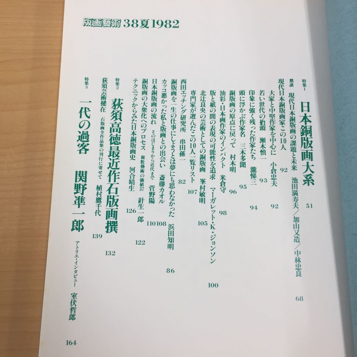 セール★R8★版画藝術 第38号 日本銅版画大系特集_画像5