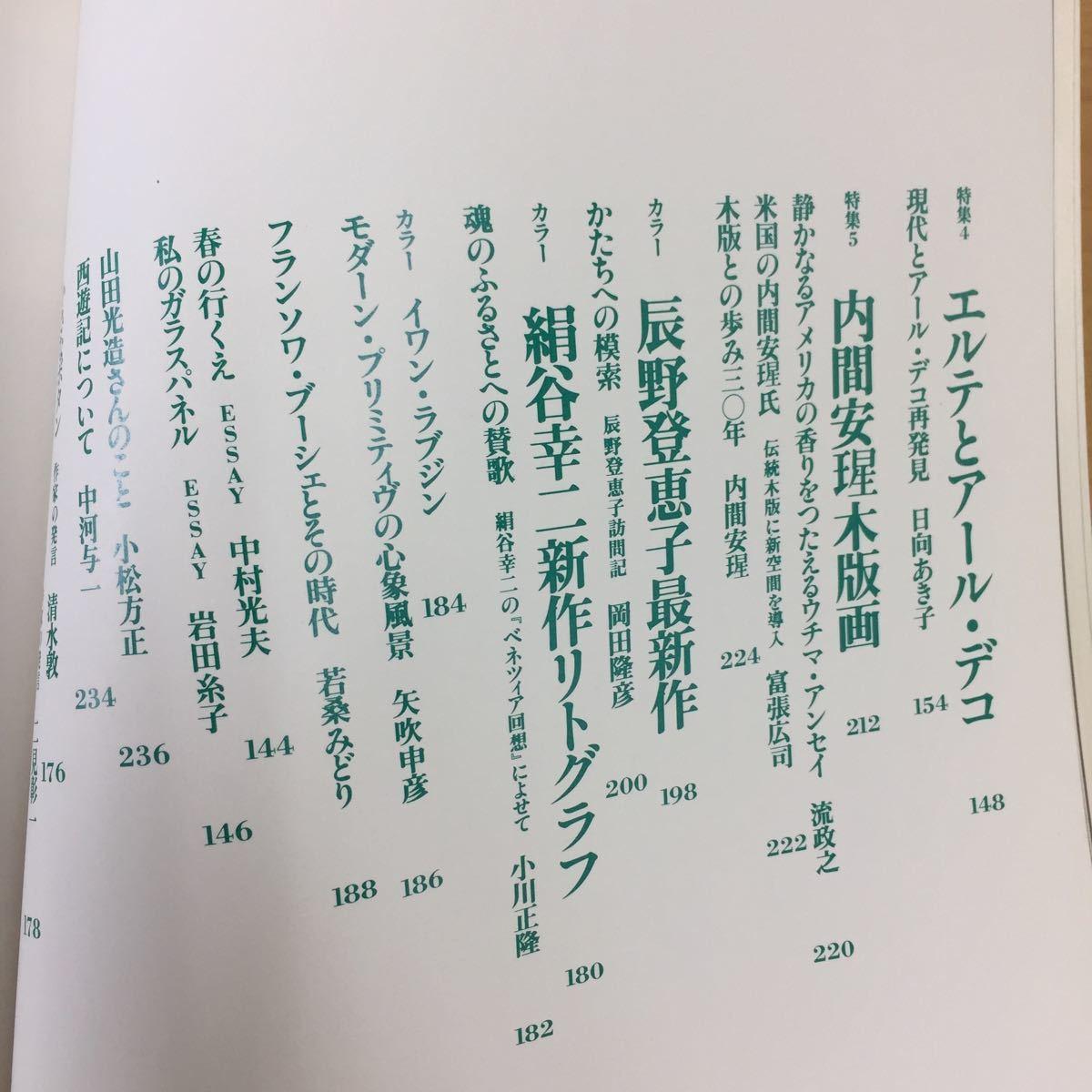 セール★R8★版画藝術 第38号 日本銅版画大系特集_画像6