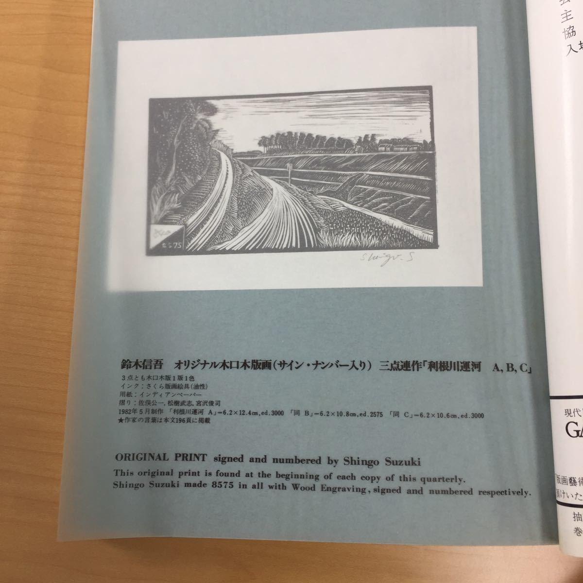 セール★R8★版画藝術 第38号 日本銅版画大系特集_画像3
