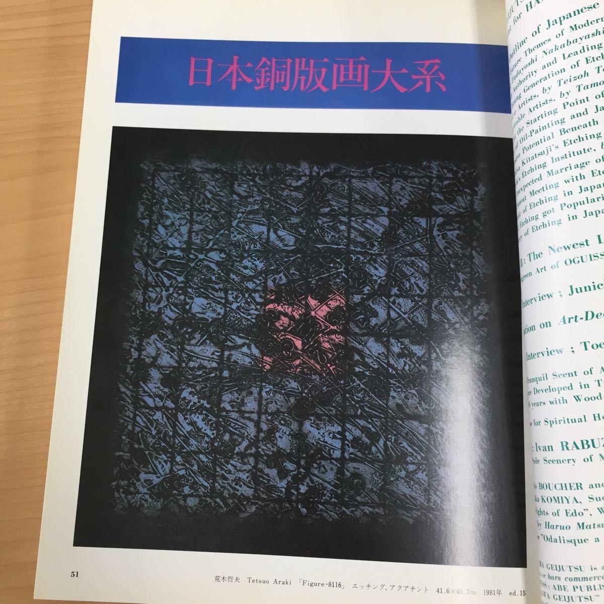 セール★R8★版画藝術 第38号 日本銅版画大系特集_画像8