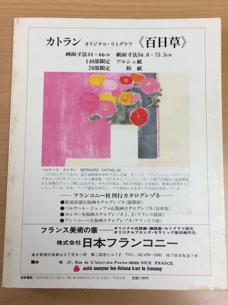 セール★R8★版画藝術 第38号 日本銅版画大系特集_画像2