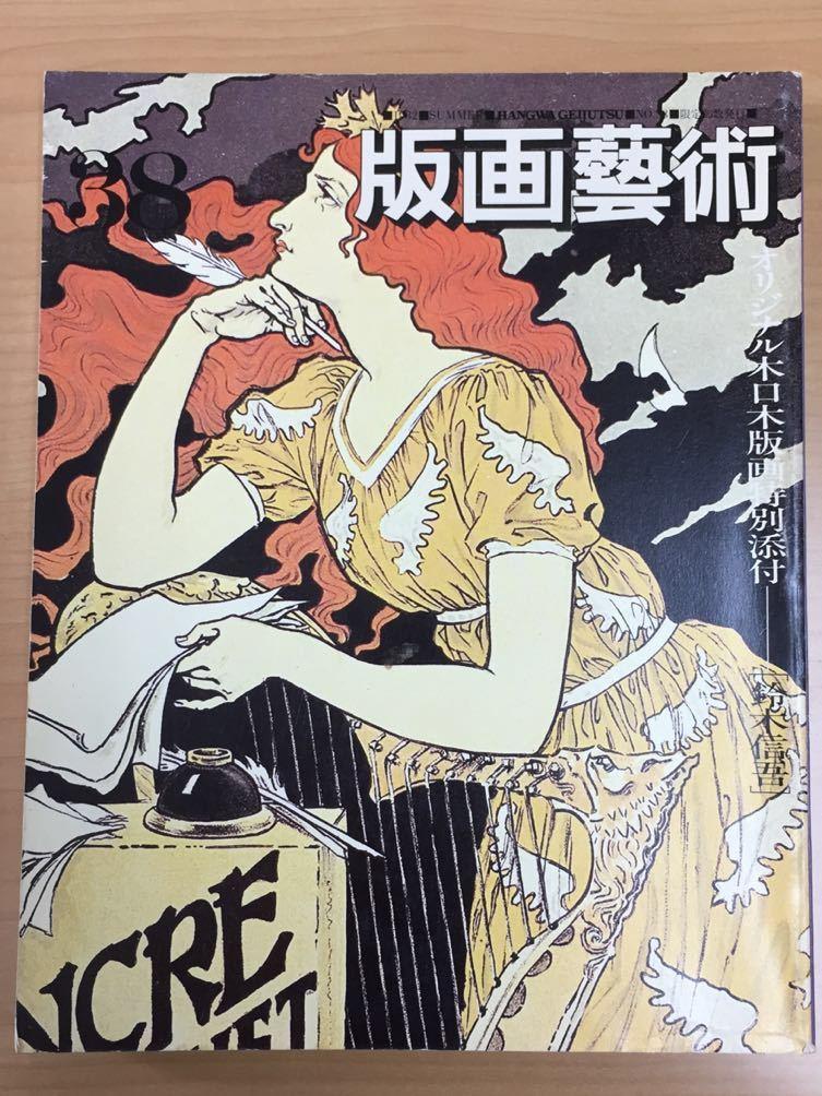 セール★R8★版画藝術 第38号 日本銅版画大系特集_画像1