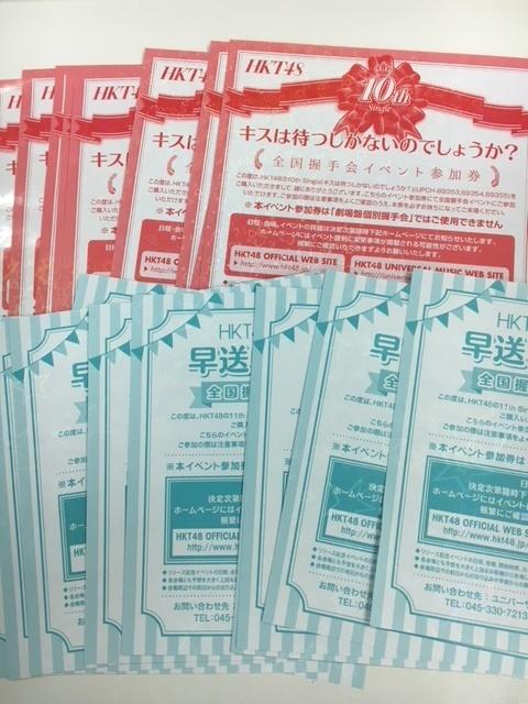 HKT48「早送りカレンダー」「キスは待つしかないのでしょうか?」全国握手券 20枚セット