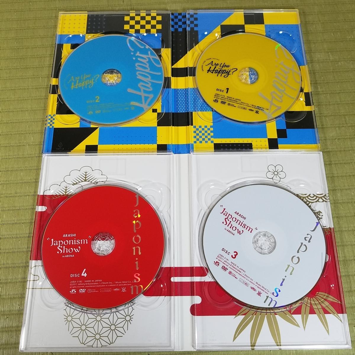 ▲嵐 DVD ARASHI LIVE TOUR 2016-2017 Are You Happy? 初回限定盤(4DVD+ブックレット) 中古品 _画像6