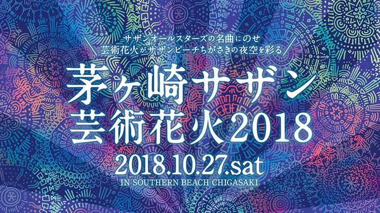 茅ヶ崎サザン芸術花火2018 椅子席ペアチケット(市民枠当選分)