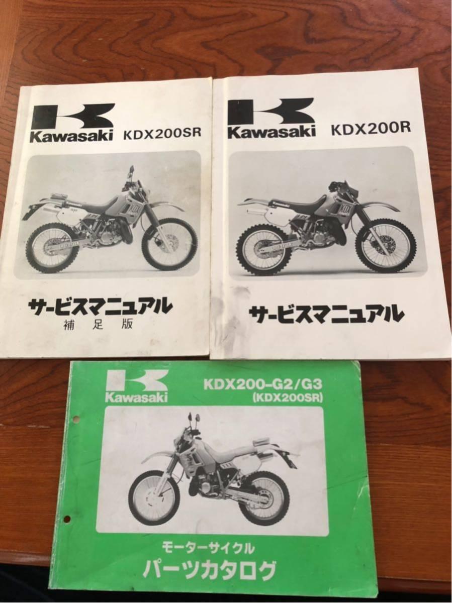 kdx 200 repair manual 1992
