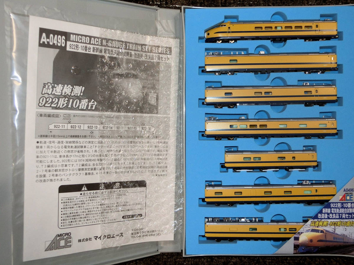 MICRO ACE A-0496 922形ー10番台 新幹線 電気軌道総合試験車 改造後・改良品 7両セット