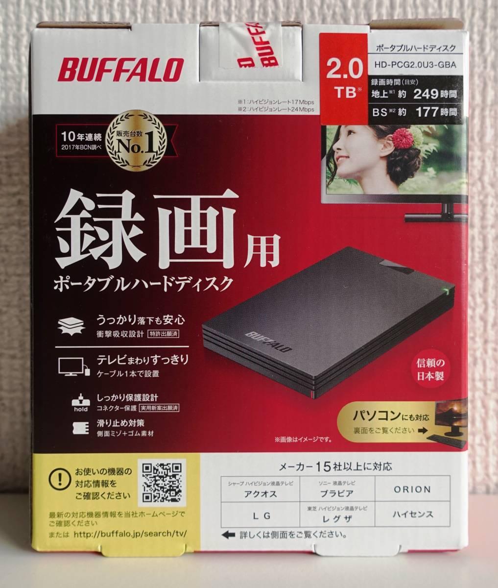☆★バッファロー製 BUFFALO ポータブル外付けハードディスク 2.0TB・ミニステーション HD-PCG2.0U3-GBA [ブラック]★新品未開封☆