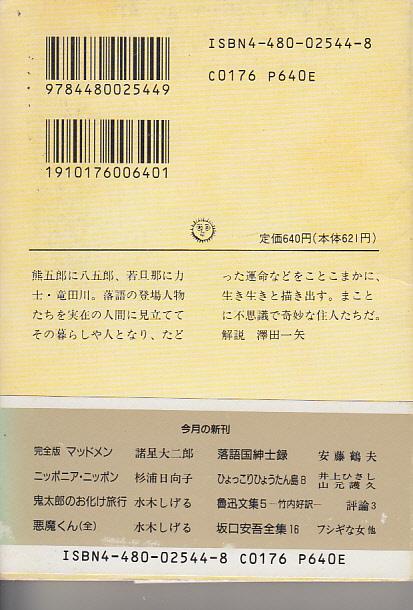 安藤鶴夫 落語国紳士録 ちくま文庫_画像2