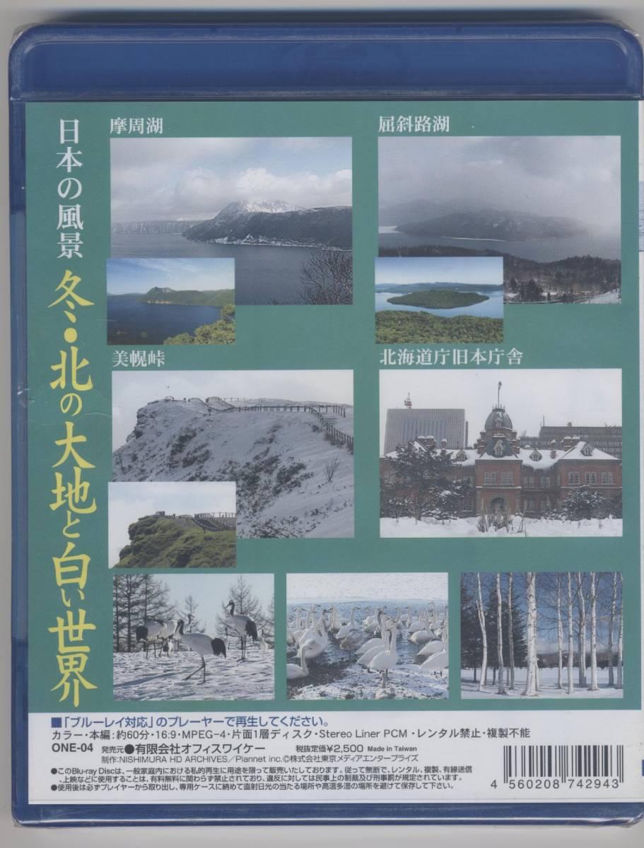 日本の風景 04 ブル-レイ /冬・北の大地と白い世界 (新品・未開封)_画像2