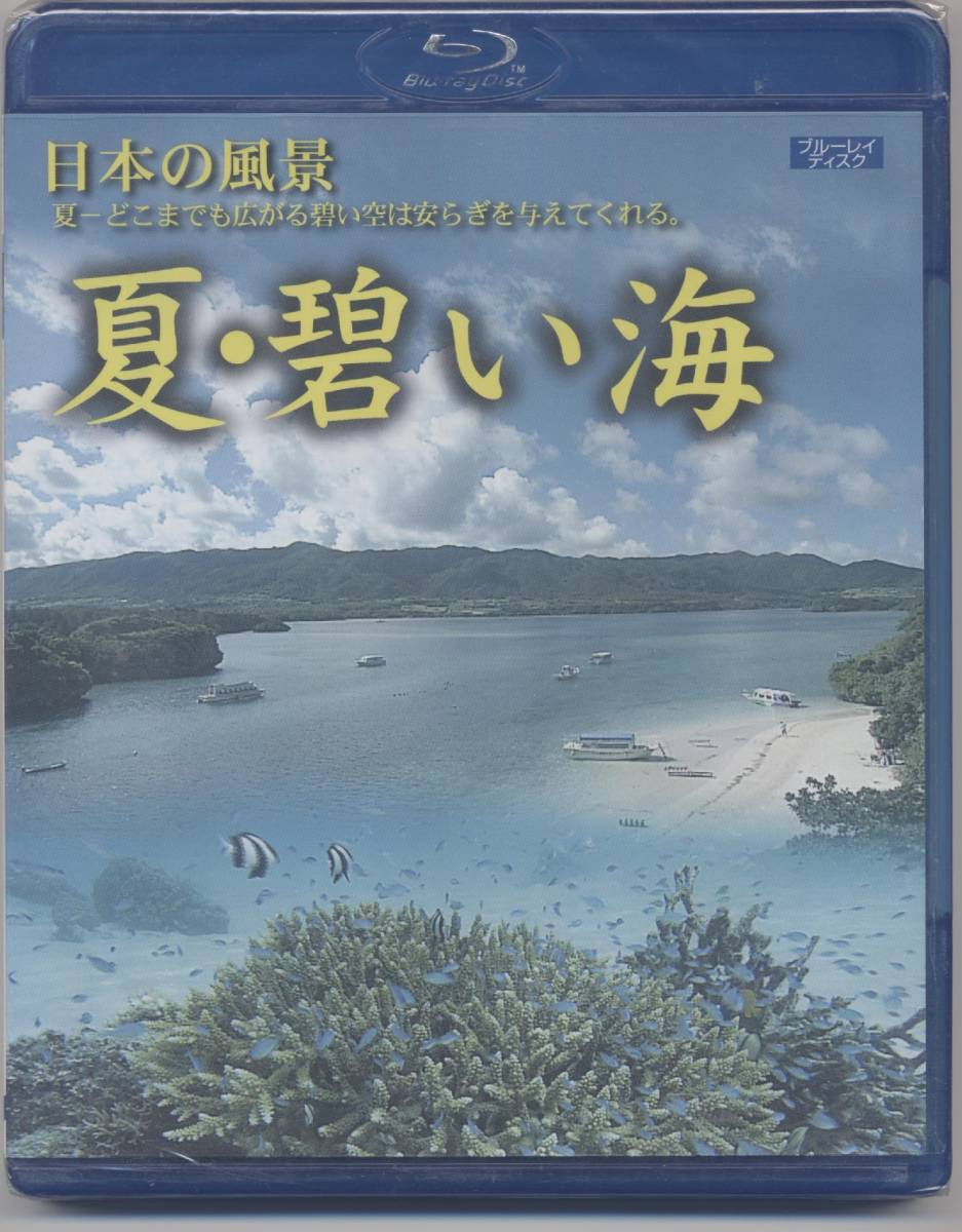 日本の風景 02 ブル-レイ /夏・碧い海 (新品・未開封)_画像1