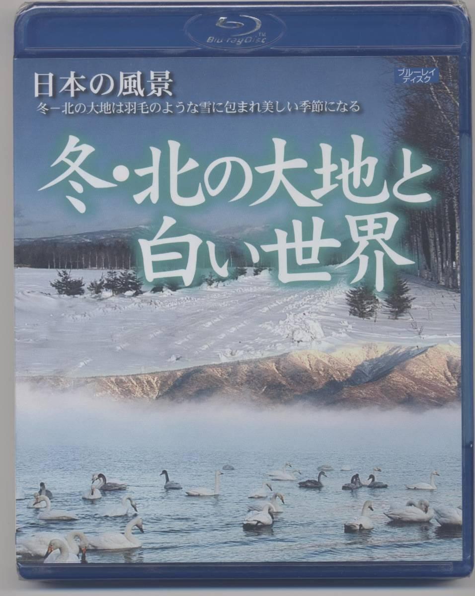 日本の風景 04 ブル-レイ /冬・北の大地と白い世界 (新品・未開封)_画像1