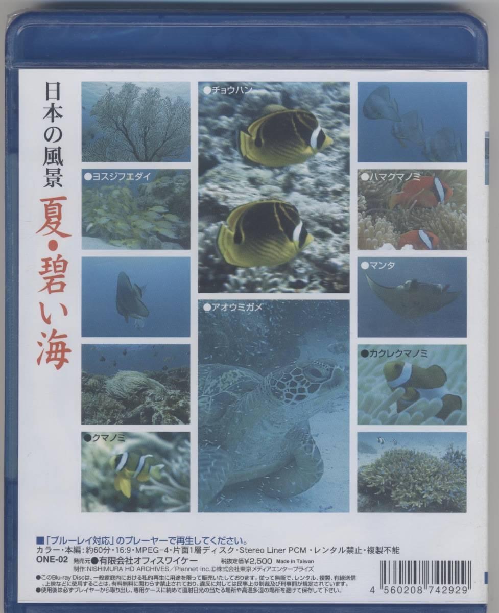 日本の風景 02 ブル-レイ /夏・碧い海 (新品・未開封)_画像2