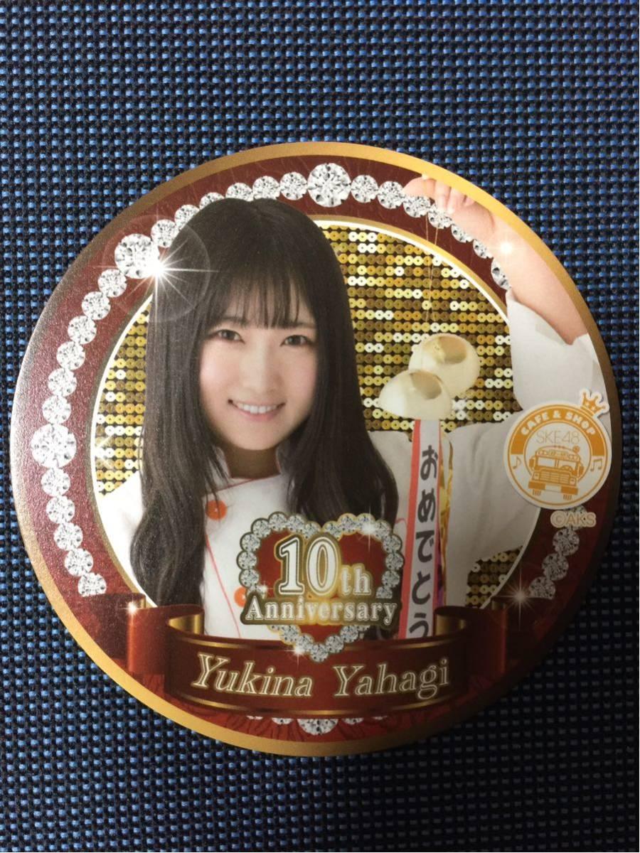 SKE48カフェ 矢作有紀奈 10周年記念限定 ランダムコースター (SKE48 CAFE&SHOP With AKB48)