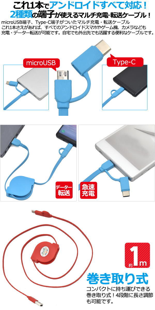 microUSB Type-C マルチ充電 転送USBケーブル 1m 100cm 巻き取り式 自動巻取りケーブル Android iPhone_画像2