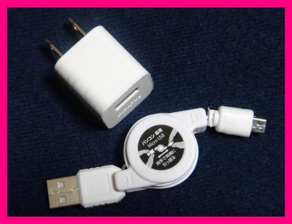 【送料無料::タイプB】★USBケーブル & ACアダプタ:スマホ 充電器 ACアダプター マイクロ USBケーブル(リール)★充電