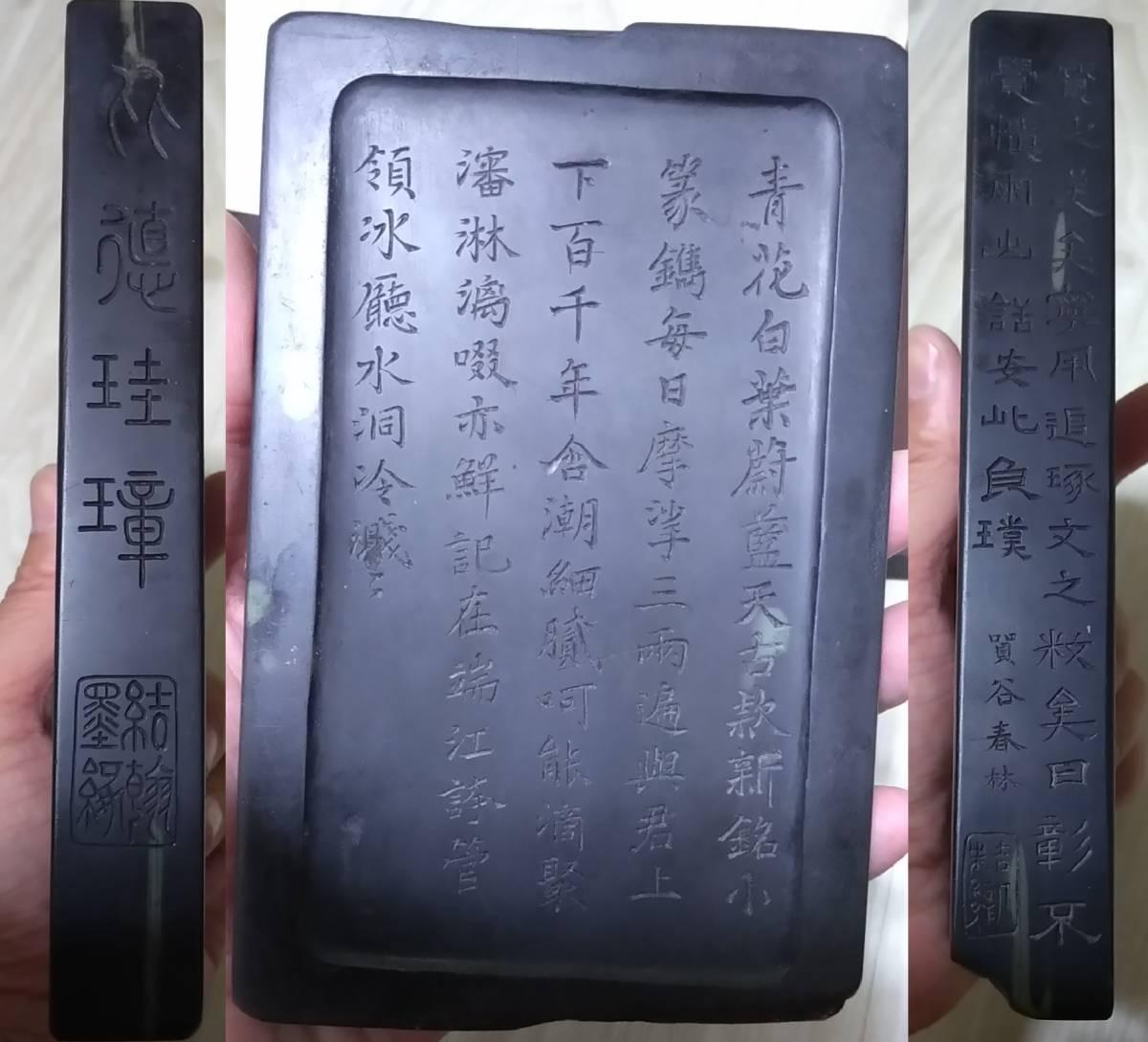 中国 清代 古硯 端渓硯 書道具 硯箱 石眼 銘文があり 蓋に日中戦争来暦記入 中国美術書法墨印材筆紙旧家蔵出