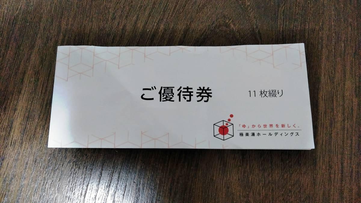 極楽湯★ラクスパ★株主ご優待券★11枚綴り★無料入館