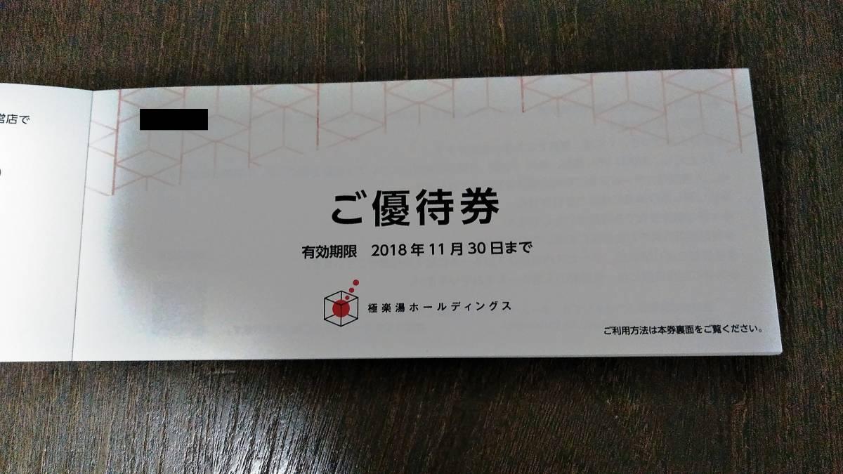 極楽湯★ラクスパ★株主ご優待券★11枚綴り★無料入館_画像2